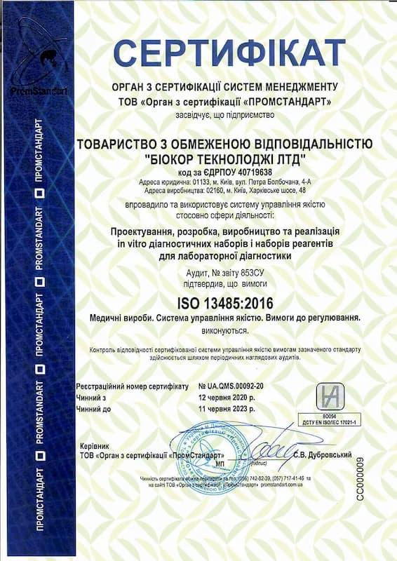 13485-ukr-copy (1)