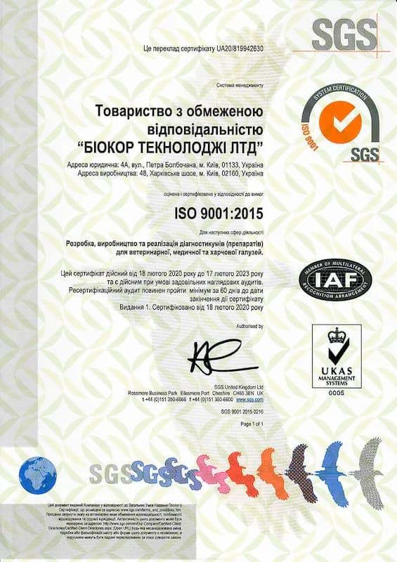 iso-ukr-copy (1)