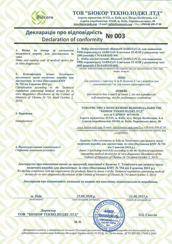 Декларація про відповідність 003